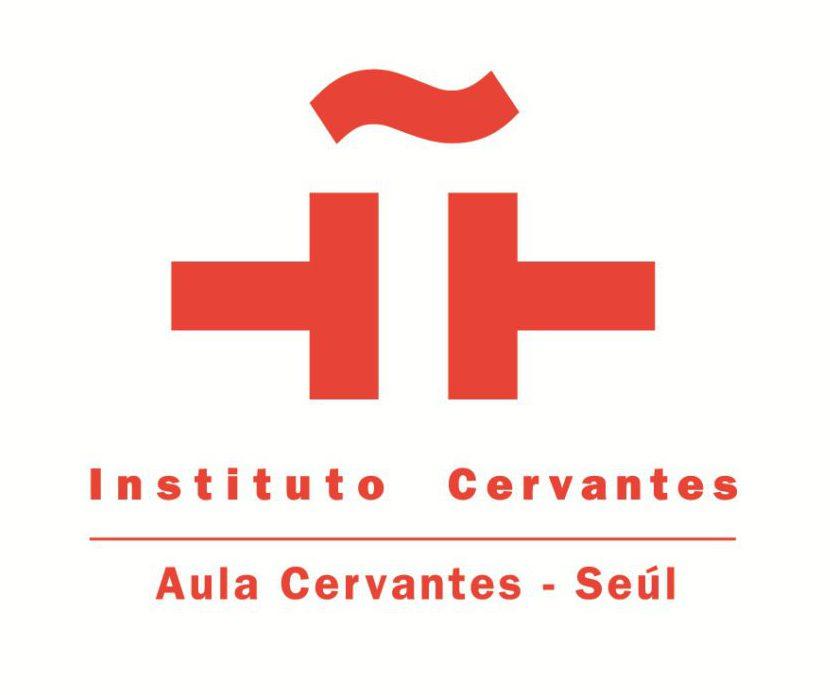 Aula Cervantes Seúl